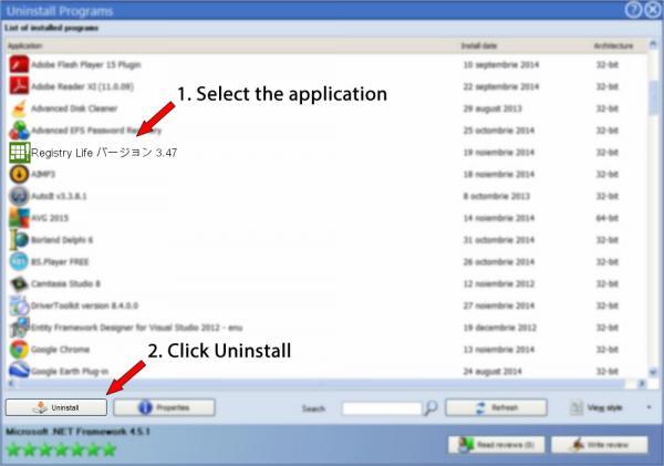 Uninstall Registry Life バージョン 3.47