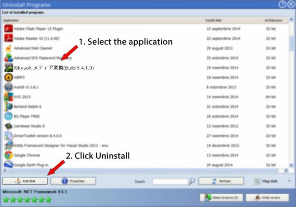 Uninstall iSkysoft メディア変換(Build 5.4.1.0)