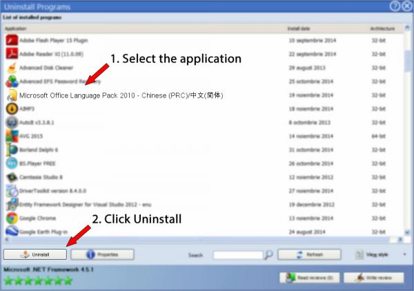 Uninstall Microsoft Office Language Pack 2010 - Chinese (PRC)/中文(简体)