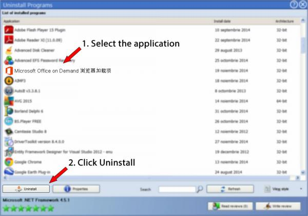 Uninstall Microsoft Office on Demand 浏览器加载项