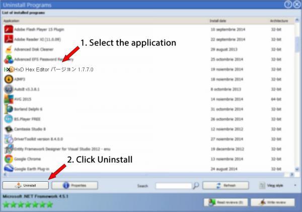 Uninstall HxD Hex Editor バージョン 1.7.7.0