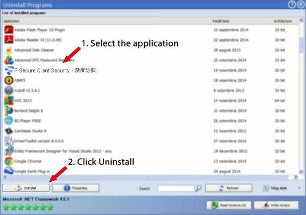 Uninstall F-Secure Client Security - 深度防御