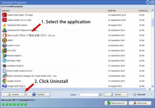 Uninstall Microsoft Office 小型企业版 2016 - zh-cn