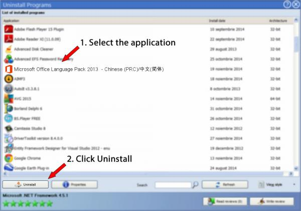 Uninstall Microsoft Office Language Pack 2013  - Chinese (PRC)/中文(简体)