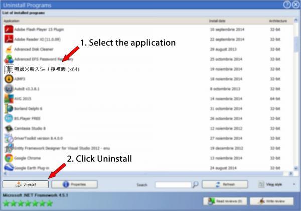 Uninstall 嘸蝦米輸入法 J 授權版 (x64)