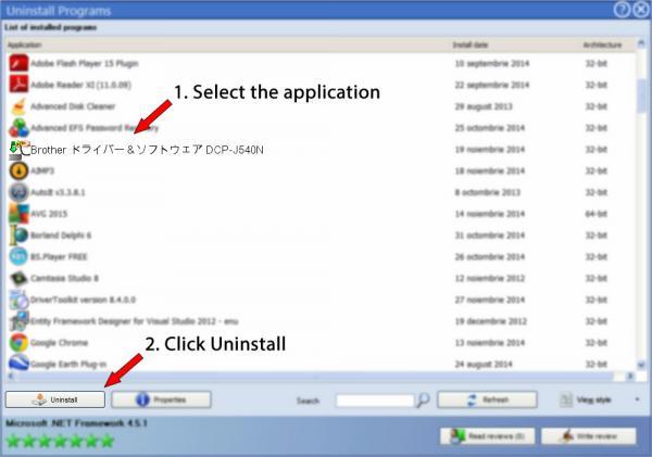 Uninstall Brother ドライバー&ソフトウェア DCP-J540N