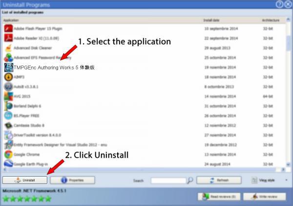 Uninstall TMPGEnc Authoring Works 5 体験版